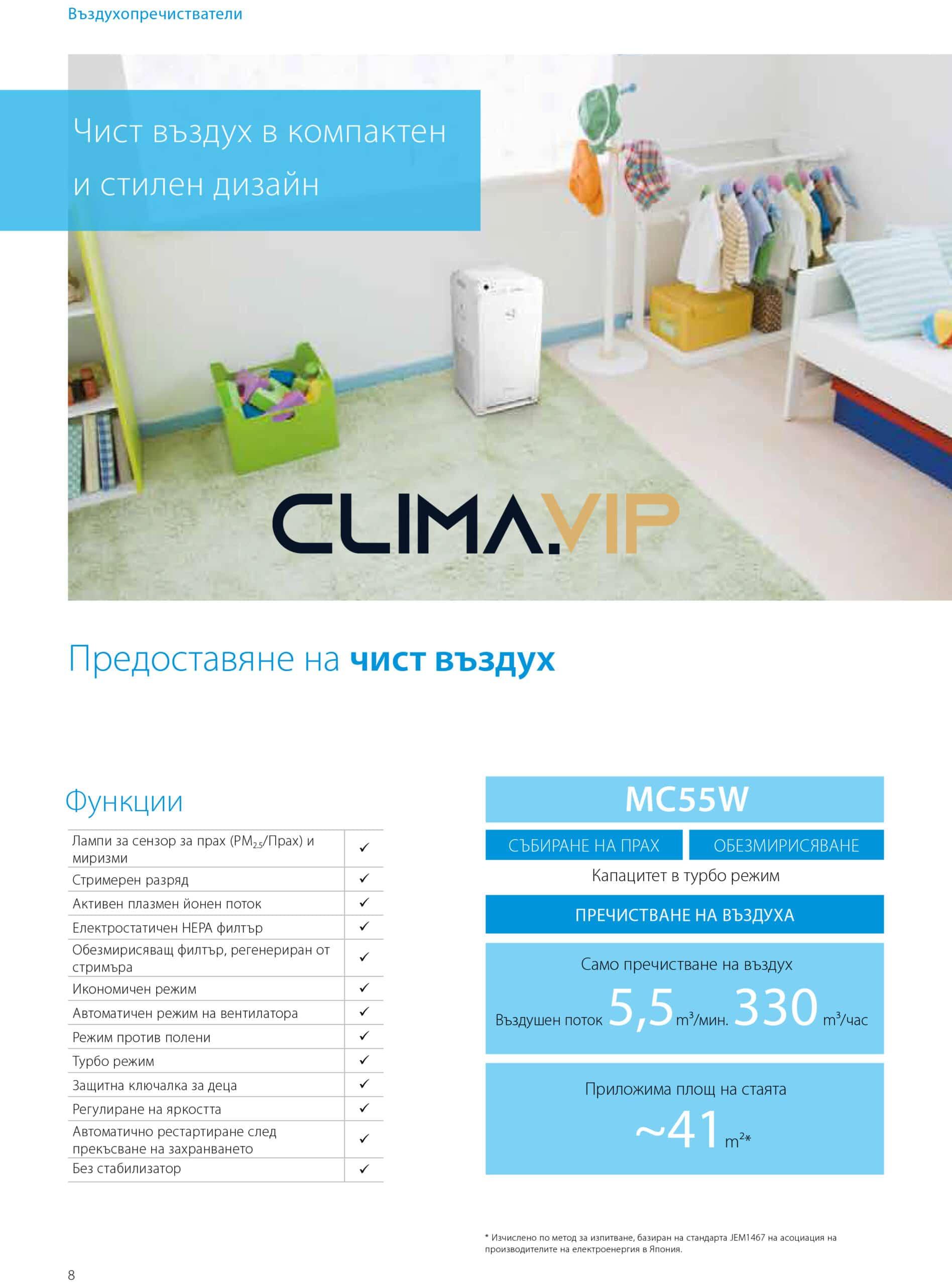 Брошура за въздухопречиствател Daikin Streamer MC55W